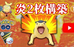 【生配信】ほのおダブル構築!バクフーンが流行ってる!? Live #169-1 【GOバトルリーグ】【ポケモンGO】