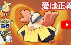 【生配信】ハリテヤマはガチポケ!推しポケで勝ち越し狙います!  Live #172【GOバトルリーグ】【ポケモンGO】
