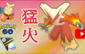 【生配信】高火力バシャーモで環境破壊!  Live #173【GOバトルリーグ】【ポケモンGO】