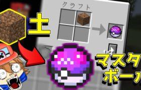【マイクラ】土からマスターボールが作れる世界!?【ゆっくり実況】【ポケモンMOD】