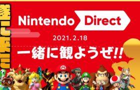 【ミラー】Nintendo Direct 2021.2.18をみんなで観よう!ゼルダ35周年&ポケモン25周年に大型新情報はあるのか!?