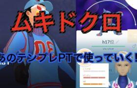 【ハイパープレミア】PL解放ドクロッグを使って行く「GBL GOバトルリーグ ポケモンGO実況」
