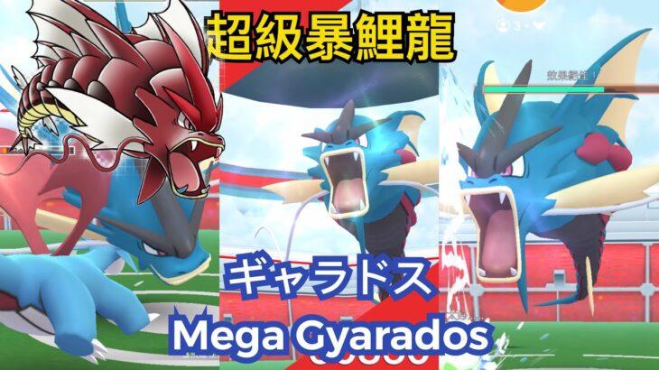 《Pokemon GO》Mega超級暴鯉龍出現了!3人對戰!ギャラドス Mega Gyarados!