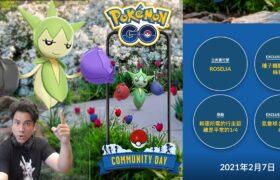 《Pokemon GO》寶可夢直播!毒薔薇社群日!Roselia Community Day!