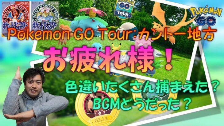 【生配信】 Pokemon Go Tour:カントー地方皆さんお疲れ様!ゆるゆるっと報告したり思い出話したり、BGMについて語らったりしましょ♪ 【ポケモンGO】