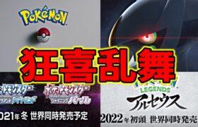 【発狂】ポケモンオタクのカミヤマが『Pokemon Presents』を見た結果・・・!【ダイパリメイク】【アルセウス】