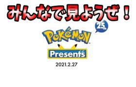 【ポケモンプレゼンツ】みんなで最新情報見ようぜ!【ポケモンダイレクト/Pokemon Presents 2021.2.27】