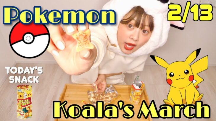 【ポケモンコラボ🌟】コアラのマーチ🐨【Pokemon collaboration🌟】Koala's March🐨【snack time】