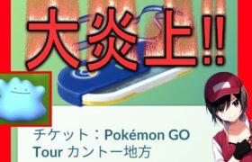 大炎上!カントーチケット不具合問題! PokemonGO