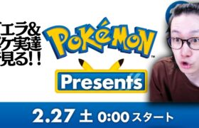 【ポケモンプレゼンツ】ポケモン実況者たちでワイワイ見る!【Pokémon presents direct ポケモンダイレクト #ポケモン25周年 ダイパリメイク ダイヤモンドパール】