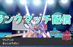 【S15】ザシアン最強!ランクマッチ 3桁~【ポケモン剣盾】