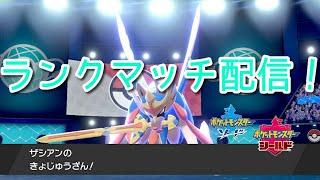 【S15】猛省ランクマッチ 3桁~【ポケモン剣盾】