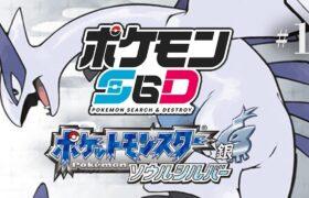 ポケモンS&D(人生縛り)ソウルシルバー編 season2 #1