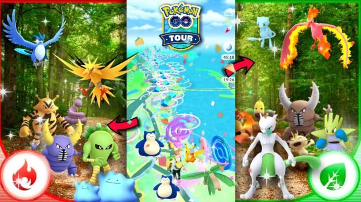 SHINY MEWTWO HUNTING | Pokemon Go Tour Kanto 2021.