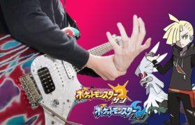 【ポケモンSM】グラジオ戦BGM ギターアレンジ Pokemon SM Gladion Theme【moki Remix】