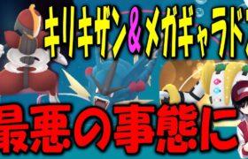 キリキザン&メガギャラドス!最悪の事態に! Shiny Pokemon GO
