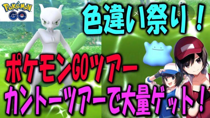 色違い祭り!カントーツアーで大量ゲット! Shiny Pokemon GO