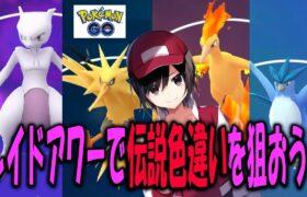 レイドアワーで伝説色違いを狙おう! Shiny Pokemon GO