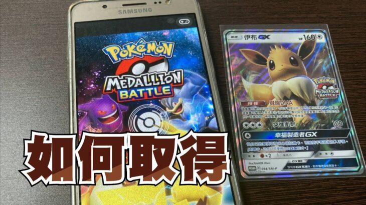 【天線 SkyLine】限定PR 伊布GX 如何取得 Pokemon Medallion|寶可夢 Pokemon TCG ポケモンカード