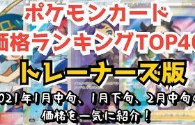 【ポケカ】ポケモンカード価格ランキングTOP40トレーナーズ版!!相場全体高騰中!!2月中旬まとめ