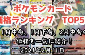【ポケカ】ポケモンカード価格ランキングTOP50ポケモン版!!2月中旬調べ