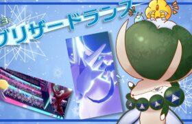 【ポケモン剣盾】Uとヨとブリザードランス