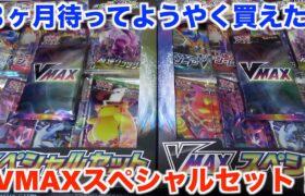 【ポケモンカード】ずーっと品薄だったVMAXスペシャルセットで新規VMAXを狙う!