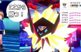 【ポケモン剣盾】完全体日食ネクロズマVS一ミリも勝負を諦めない人【ゆっくり実況】