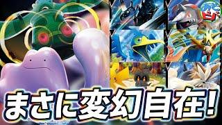 【ポケカ】メタルトランス×メタモンVで様々なポケモンを使いこなせ!!「メタモンV・ドータクン」vs「いちげきウーラオス」【対戦】