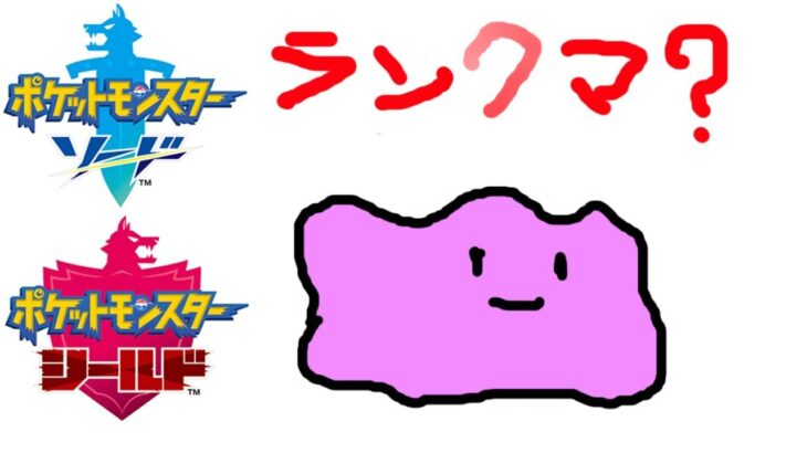 【ポケモン剣盾】絶対!【Vtuber】