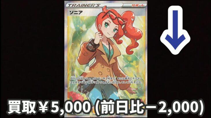 【ポケカニュース】今注目のポケモンカードの値動きと、オススメboxをお知らせします。
