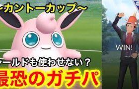 【ポケモンgo】〜バトルリーグ対戦動画〜最強で最恐‼️カントーカップのガチパ見つけたぞ!!