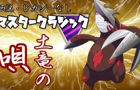 【ポケモンgo】土竜の唄!ドリュウズ構築で環境を破壊しろ!【マスターリーグクラシック/バトルリーグ・GBL】