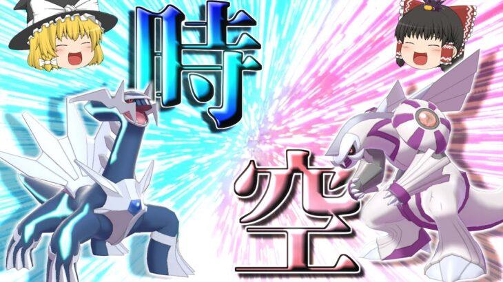 【禁伝解禁】時空の神々、ディアルガ、パルキア!!!【ポケモン剣盾】【ゆっくり実況】
