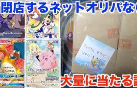 【ポケモンカード】1つ3000円の閉店するお店のネットオリパを20パック開封してみた!