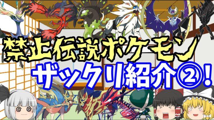 [ポケモン剣盾]禁止級の伝説ポケモン紹介②!(ゆっくり実況)