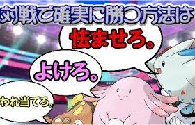 【ポケモン剣盾】クソゲーを生む害悪ポケモン達!!【ゆっくり実況】