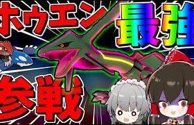 【ポケモン剣盾】最強の伝説レックウザここに降臨!!【ゆっくり実況】