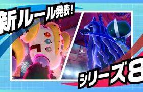 【スパボ7~】初手ダイマ+詰めランクマッチ【ポケモン剣盾】