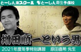 ポケモンの生みの親、「増田順一」さんの凄さを徹底解説!