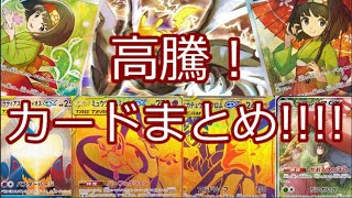 【ポケモンカード】ポケカ 高騰!カードまとめ!!!! 絶版の噂で値段がおかしかなった日