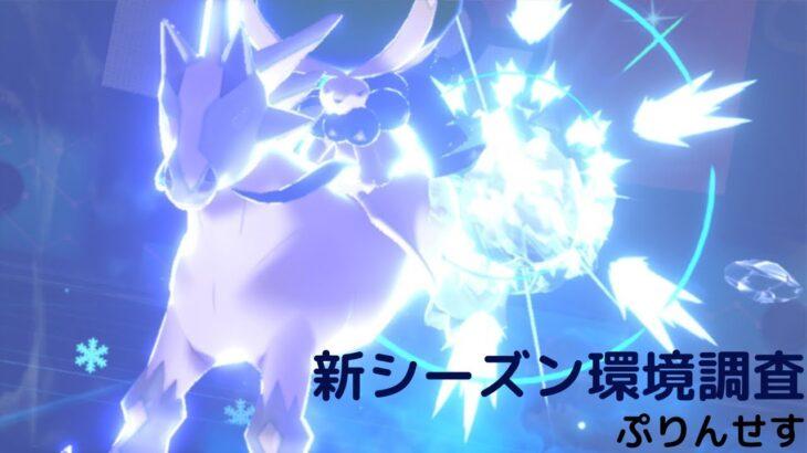 【ポケモン剣盾】受けループランクマッチ~朝活~