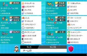 【ポケモン剣盾】マスボに上がるまでランクマ配信【実況】