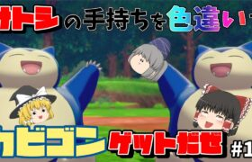 【ポケモン剣盾】色違いカビゴン夢の共演でカントー編完結!【ゆっくり実況】