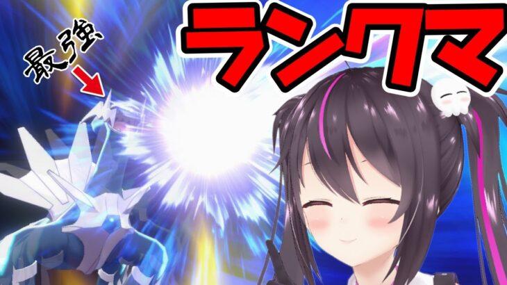 【ポケモン剣盾】チョッキディアルガでマスボ級3桁!!どこまで行けるか・・・!