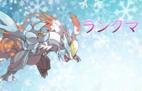 【ポケモン剣盾】誰にでも勝てるホワイトキュレムでランクマ~