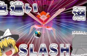 【ポケモン剣盾】色違いのカミツルギは正にポケモン界の神剣だからムーンボールで欲しぃわね…【ゆっくり実況】