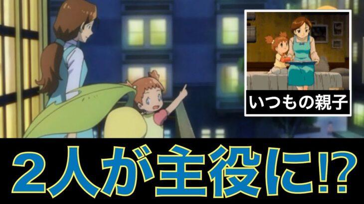 【考察】今後のポケモン映画は…「いつもの親子」「アニポケ」「ポケットモンスターココ」