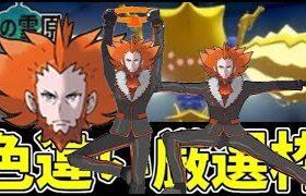 【ポケモン剣盾】レジエレキの色違いが出なくて疲れた、もう対戦しよ…生放送