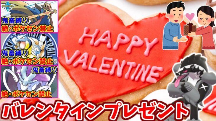 【ポケモン交換会】バレンタインだし縛りプレイで活躍した子たちをプレゼントするよ